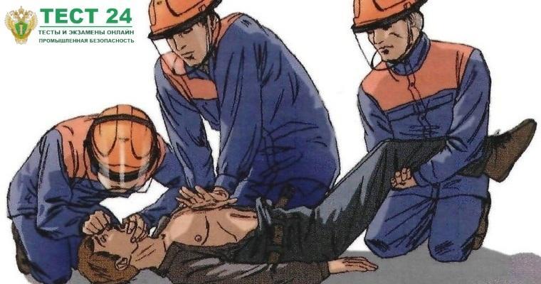 оказанию первой помощи