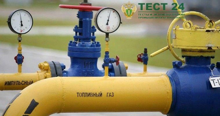 Б 7.1. Эксплуатация систем газораспределения и газопотребления