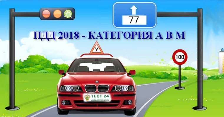 билеты ПДД 2018